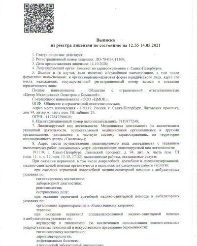 Лицензия-выписка-от-14.05.21-г.1