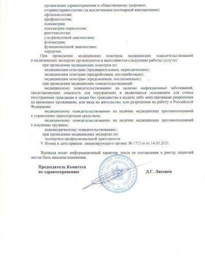 Лицензия-выписка-от-14.05.21-г.2