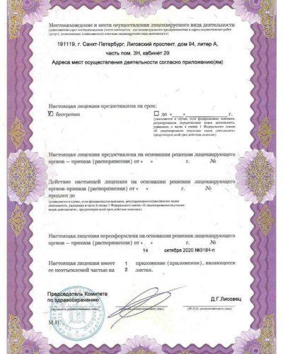 Litsenzia_TsMOK-2_page-0001